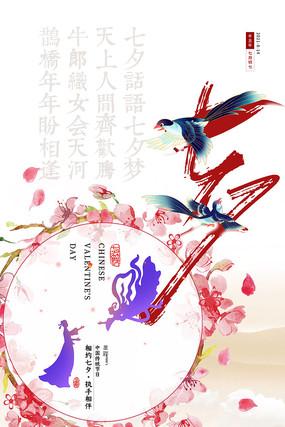 浪漫创意七夕情人节海报设计