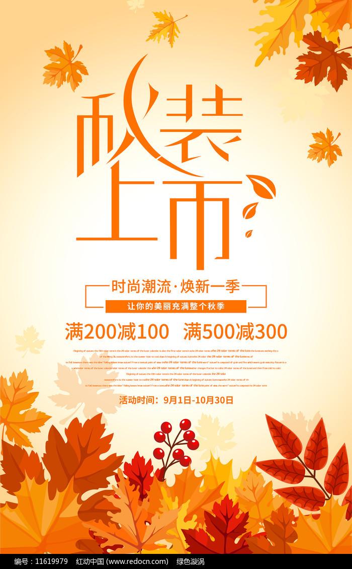 秋季新品秋装是上市促销海报