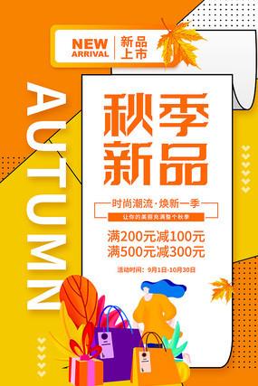 秋季新品上市促销海报
