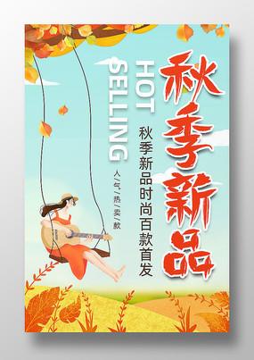 秋千落叶秋季新品海报