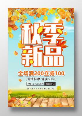 秋天落叶秋季上新海报