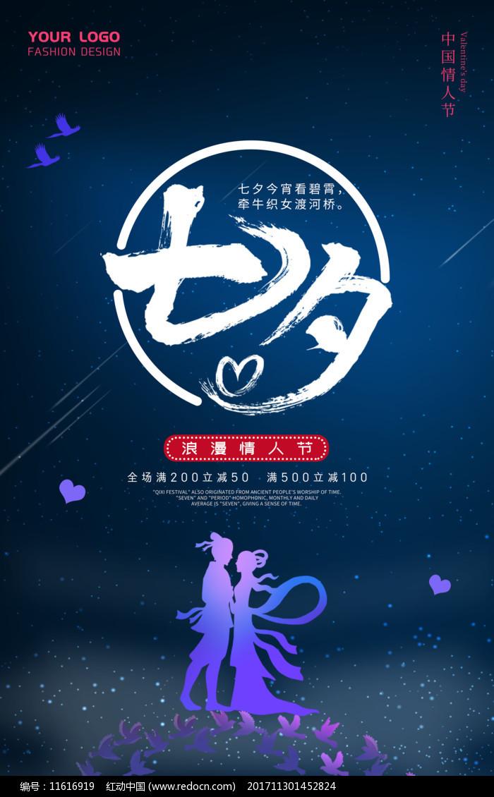 七夕情人节海报设计 图片