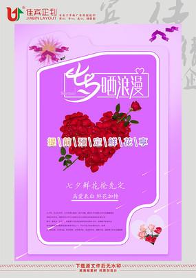 七夕晒浪漫海报