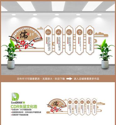 儒家五常仁义礼智信文化墙