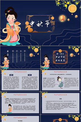 深蓝色卡通手绘风中秋节PPT模板