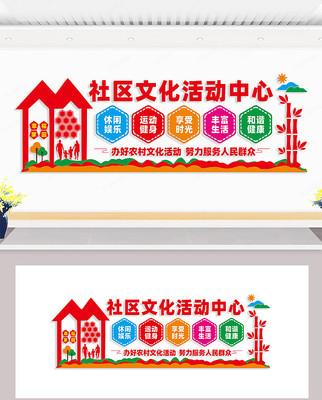 社区文化活动中心文化墙