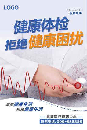 体检健康海报