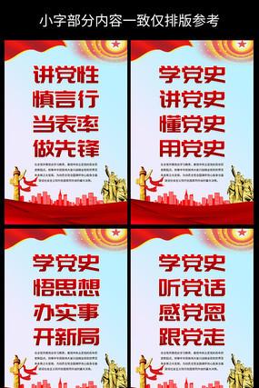 学党史悟思想办实事开新局党建标语展板