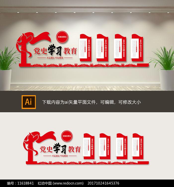 学党史悟思想党史学习教育文化墙图片