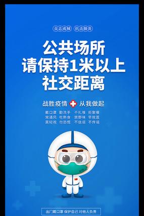 疫情防控海报设计