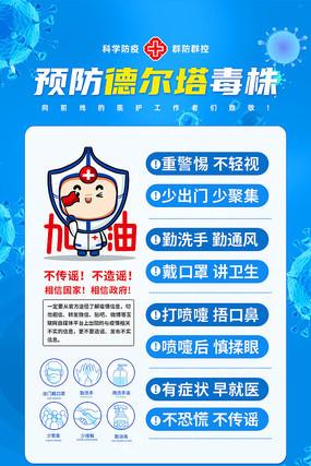 预防新冠肺炎德尔塔毒株宣传海报