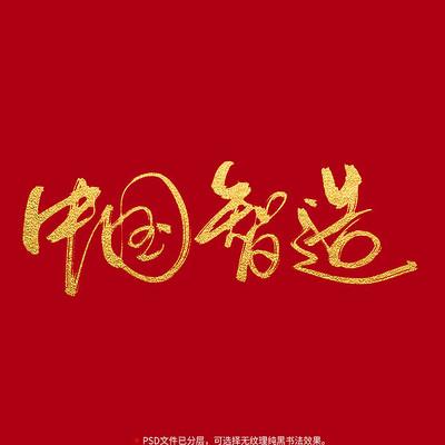 中国智造书法毛笔字体设计