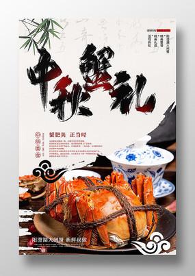 中式中秋蟹礼大闸蟹宣传海报