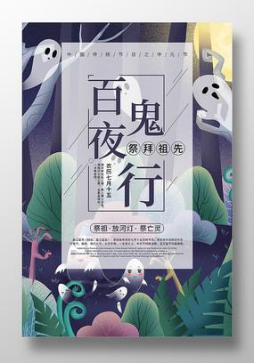 创意卡通风百鬼夜行中元节海报