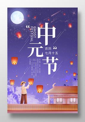 创意中元节放孔明灯中元节宣传海报