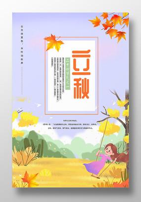 传统节气秋季秋天立秋节气海报