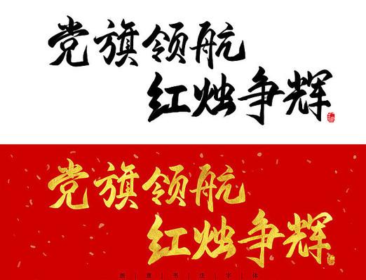 党旗领航红烛争辉手写毛笔书法字体设计素材