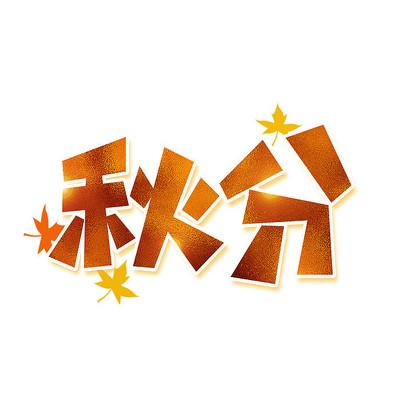 二十四节气秋分卡通艺术字