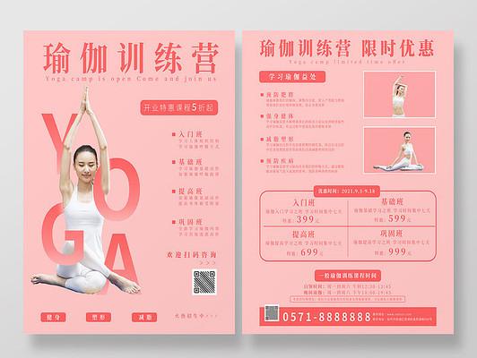粉色运动健康健身瑜伽课程训练宣传单
