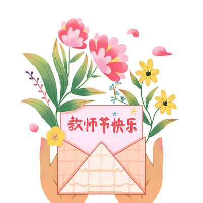 教师节手捧信封和献花图