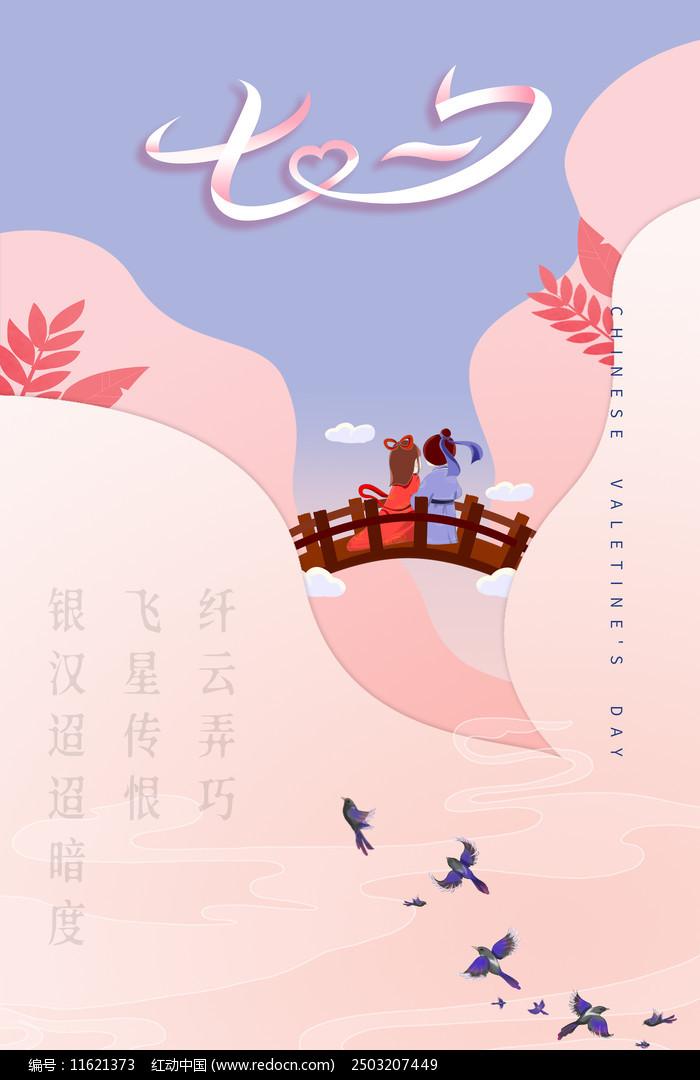 浪漫卡通七夕情人节海报图片