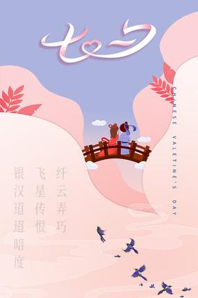 浪漫卡通七夕情人节海报