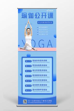 蓝色简约渐变瑜伽健身公开课易拉宝