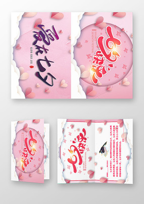 唯美七夕节贺卡设计