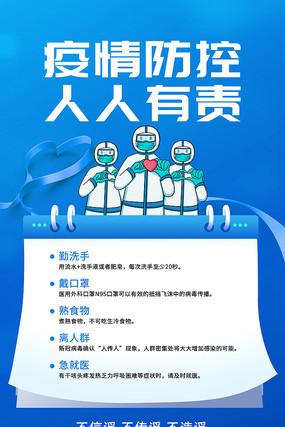 预防新冠肺炎防疫宣传海报