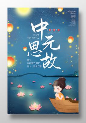 中国传统节日中元节中元思故宣传海报