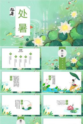 中国风荷叶二十四节气介绍处暑PPT模板