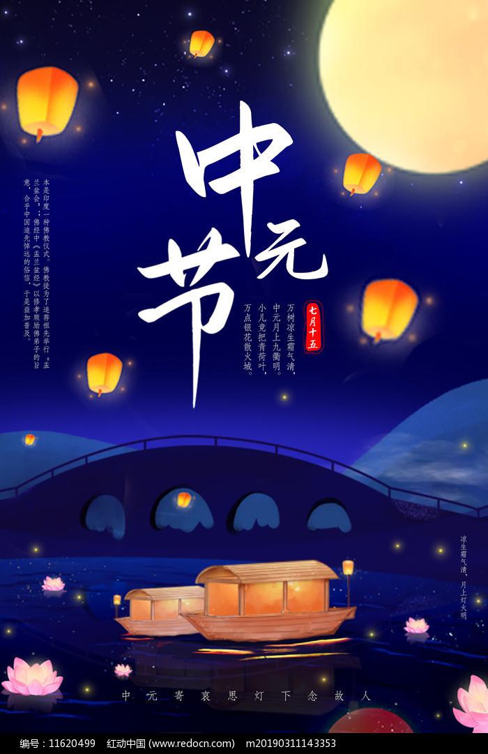 中国风中元节宣传海报图片