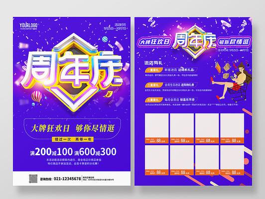 周年庆店庆宣传单