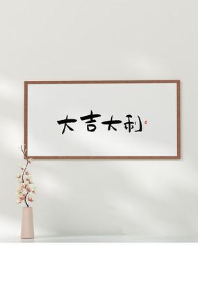 大吉大利书法字画装饰画