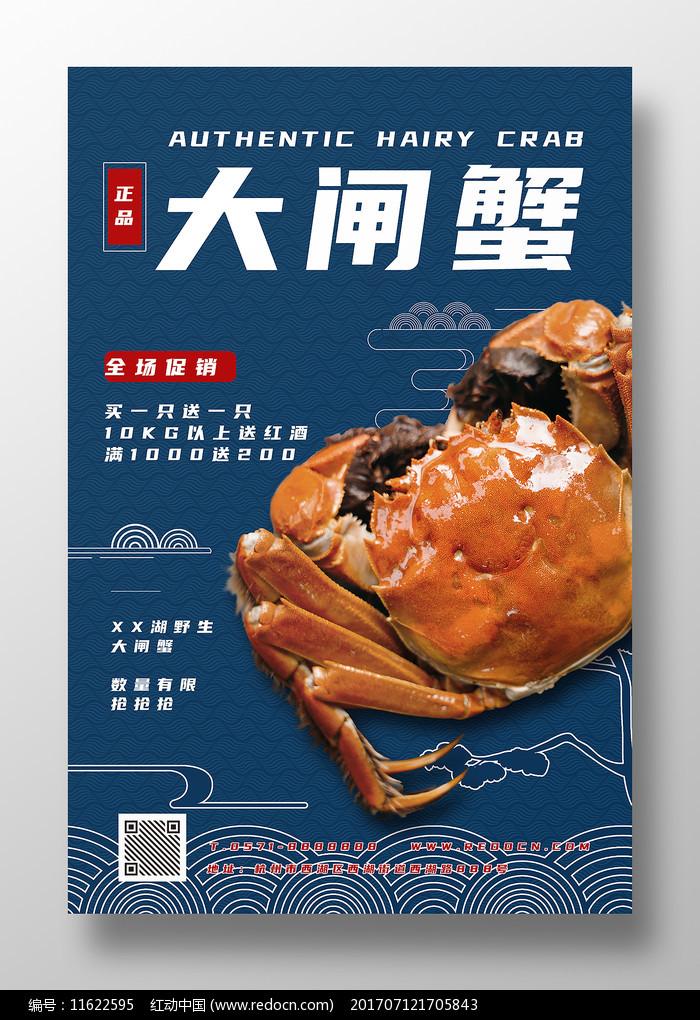 大闸蟹海报中秋促销海报国风