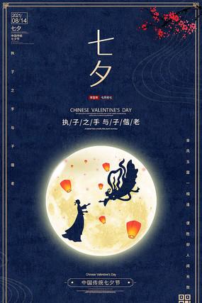 复古中国风七夕节海报