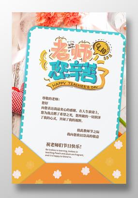 贺卡式教师节感恩海报