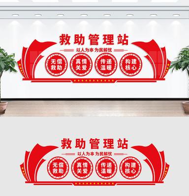 救助管理站文化墙