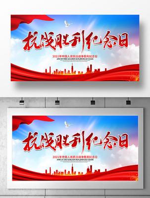 抗战胜利纪念日宣传展板