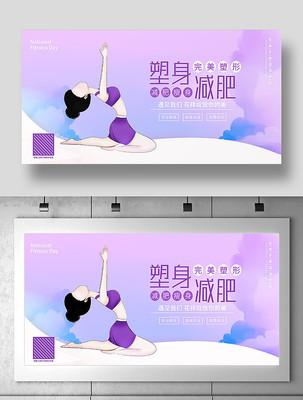 卡通瑜伽塑形减肥展板设计