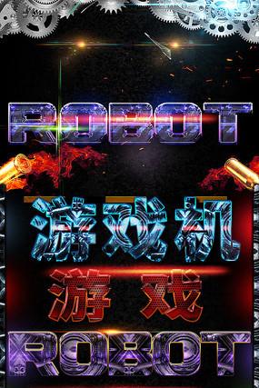 炫酷游戏机器人字体样式细分层