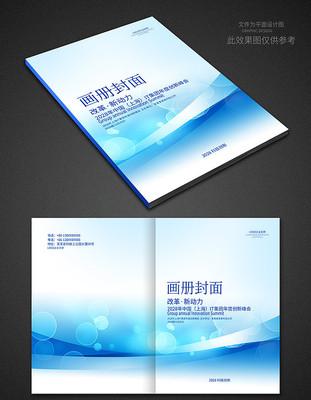 蓝色产品画册封面设计