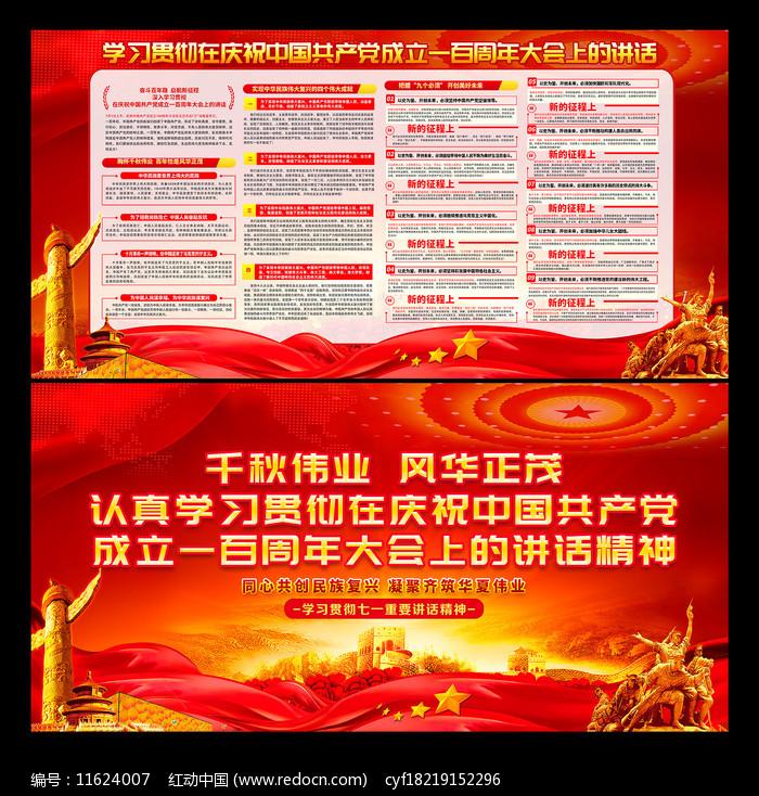 七一建党100周年党建宣传展板图片