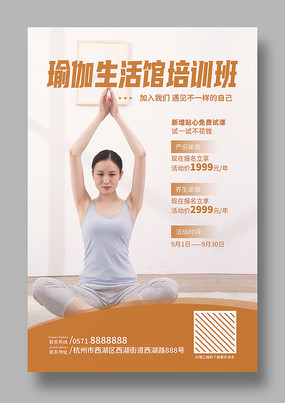 瑜伽生活馆培训班宣传海报设计