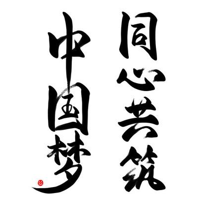 手写同心共筑中国梦毛笔字书法字体设计素材