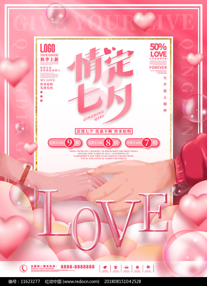 甜蜜唯美七夕情人节海报图片