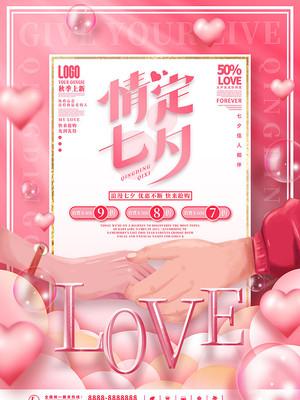 甜蜜唯美七夕情人节海报