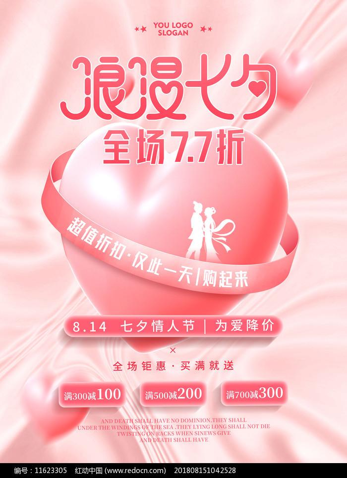 唯美浪漫七夕促销海报图片
