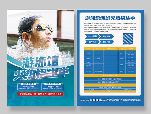 夏季游泳馆培训班招生宣传单