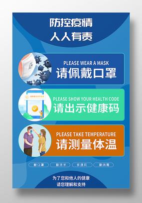 新冠疫情防控佩戴口罩测量体温温馨提示海报